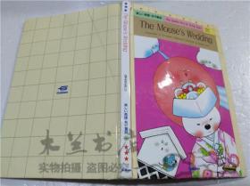 原版日本日文书 乐しい英语.名作童话2 The Mouses Wedding( ねずみのよめいり) 助川进 株式会社学习研究社 1993年2月 大32开硬精装