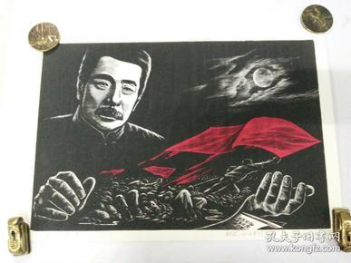 版画(怒向刀丛觅小诗)鲁迅