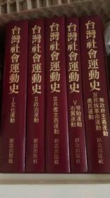 私藏精装五册全《台湾社会运动史》