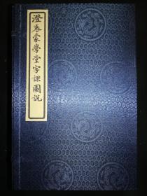 澄衷蒙学堂字课图说(16开线装 全一函八册)