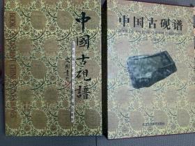 中国古砚谱 带函套