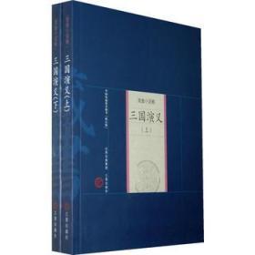 三国演义(修订版)