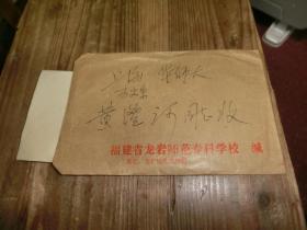 学研究专家、中国书画函授大学闽西分校校长 李逢蕊~信札手稿