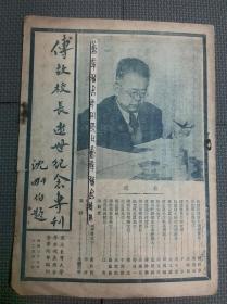傅故校长(傅斯年)逝世纪念专刊