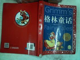 世界儿童共享的经典丛书:格林童话     书脊破损。有水迹