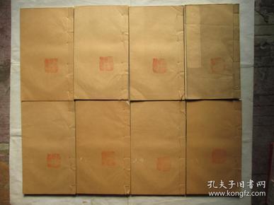 民国线装大开本  史料丛刊初编(存前8册)
