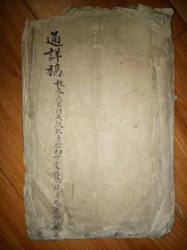 "Jiaqing's 23-year large-format bamboo paper manuscript of the official criminal case ""Detailed Draft""."