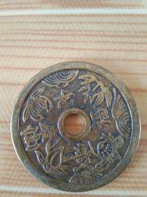 铜钱·花钱·风水铜钱·【福寿安康】稀有花钱厌胜钱
