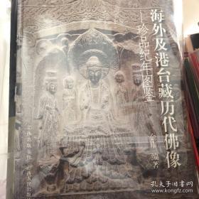 海外及港台藏历代佛像:珍品纪年图鉴  金申 2007年 一版一印 带原装函套
