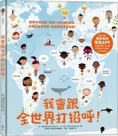 我會跟全世界打招呼! 跟著世界地圖, 學會130多種問候語, 培養立體世界觀, 啟發語言學習興趣!