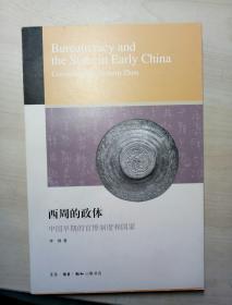 西周的政体:中国早期的官僚制度和国家