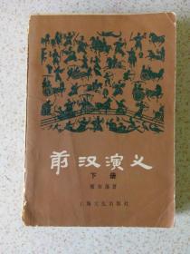 《前汉演义》下册