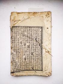 《康熙字典》申集上,残本
