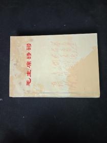 毛主席诗词  林题词林相完整,极多毛主席图片-诗词手迹