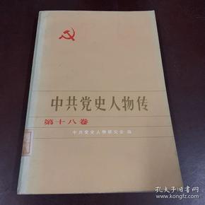 中共党史人物传 18