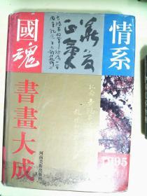 情系国魂书画大成.1995
