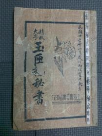 大字精校玉匣记秘书 上海文昌书局 1946年