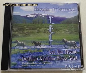 马头琴专辑 Natsagiin Jantsannorov let the Mount Burkhan Khaldun Bless You 原版 外盒如图,碟新