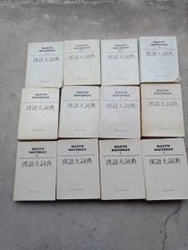 汉语大词典 全12册
