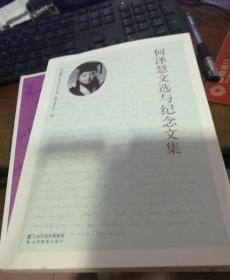 何泽慧文选与纪念文集