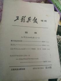 工程兵报1975年16.17.18.19期