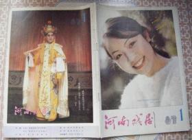 河南戏剧1987年第1期
