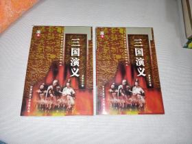 三国演义上下 足本 中国古典文学名著丛书