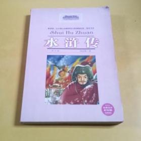中外文学经典阅读:水浒传(青少版)