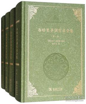 新书--阿拉伯经典著作译丛:布哈里圣训实录全集(全4卷)(精装)