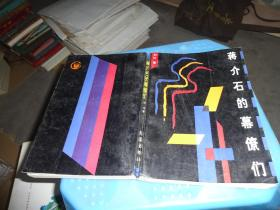 蒋介石的幕僚们  货号26-7