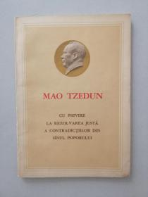 毛澤東關于正確處理人民內部矛盾的問題(羅馬尼亞文)