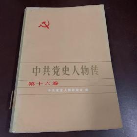 中共党史人物传16