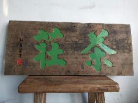 纯手工雕刻的茶庄茶匾一块,纯手工打造,置入茶室别有韵味,长93cm,宽43cm。用料厚重,可接受定做,用料老榆木门板,按要求定做。