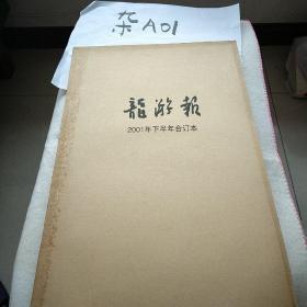龍游報2001年下半年合訂本