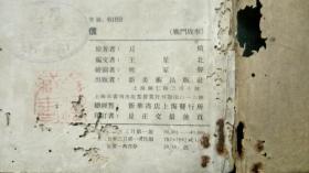【老版连环画】 解放初名家 郑家声  精品绘制  信 战斗故事   全一册   【见描述见图   】