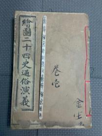绘图二十四史通俗演义,宣统元年出版 六卷六册合订完整一套全