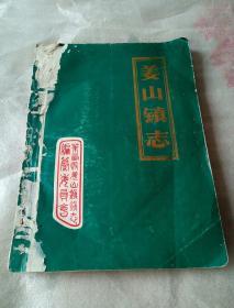 姜山镇志    (隶属山东省莱西县)