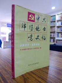 中共绵阳地方党史稿(1927-1949) 一版一印8000册