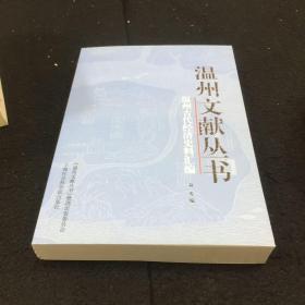 温州古代经济史料汇编