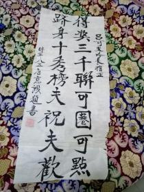 湖南省楹联家协会名誉主席、中国楹联学会名誉理事唐意诚 对联一副