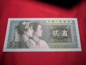 第四版人民币8002QG78632531贰角一张荧光1980年2角全新无斑无洗真品纸钞币冠号收藏纸钱币