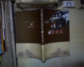 光荣一生革命一生纪念彭泽民  。、