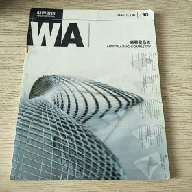 世界建筑 2006 4