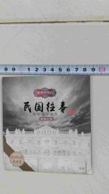 民国往事-传奇盛京美景-沈阳纪念藏书票.