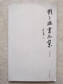 刘玉琳书画集(封面题字  魏启后)