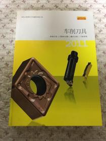 车削刀具-普通车削/切断和切槽/螺纹切削/刀柄系列2011