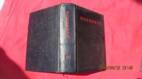 马克思恩格斯全集(第十一卷)黑色书皮,精装;【一版一印】
