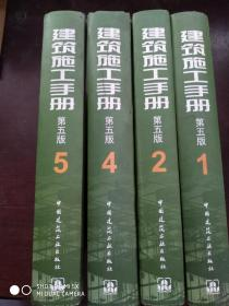 建筑施工手册(第五版)1.2.4.5合售