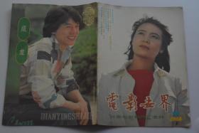 电影世界 1986-12