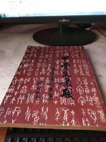 甲骨文集联书法篆刻专集89年一版一印